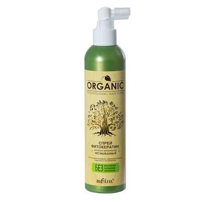 Белита | ORGANIC  HAIR CARE | СПРЕЙ-ФИТОКЕРАТИН для всех типов волос несмываемый, 250 мл