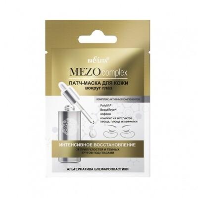 Белита | Mezocomplex | Патч-маска для кожи вокруг глаз Интенсивное восстановление. От припухлостей и темных кругов под глазами. Альтернатива блефаропластики, 2 шт.