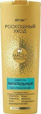 Витэкс   Роскошный уход 7 масел красоты    ШАМПУНЬ питательный без отягощения для всех типов волос, 500 мл