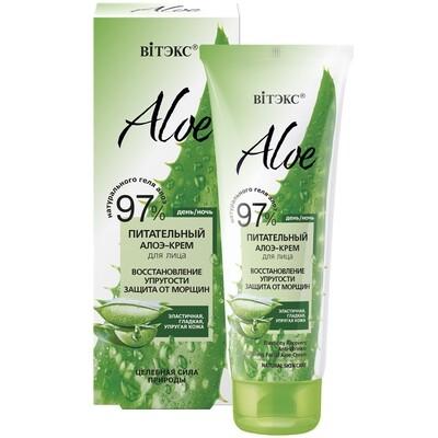 Витэкс | ALOE 97% | Питательный алоэ-крем для лица «Восстановление упругости. Защита от морщин»