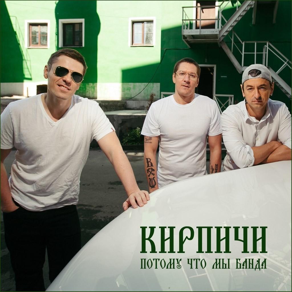 """CD КИРПИЧИ - """"Потому что мы банда"""" (буклет-плакат)"""