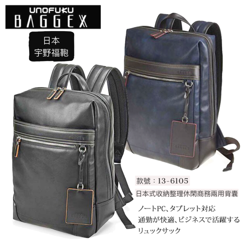日本🇯🇵 宇野福鞄 Unofuku Baggex 多功能輕便商務休閑背囊- 13-6105