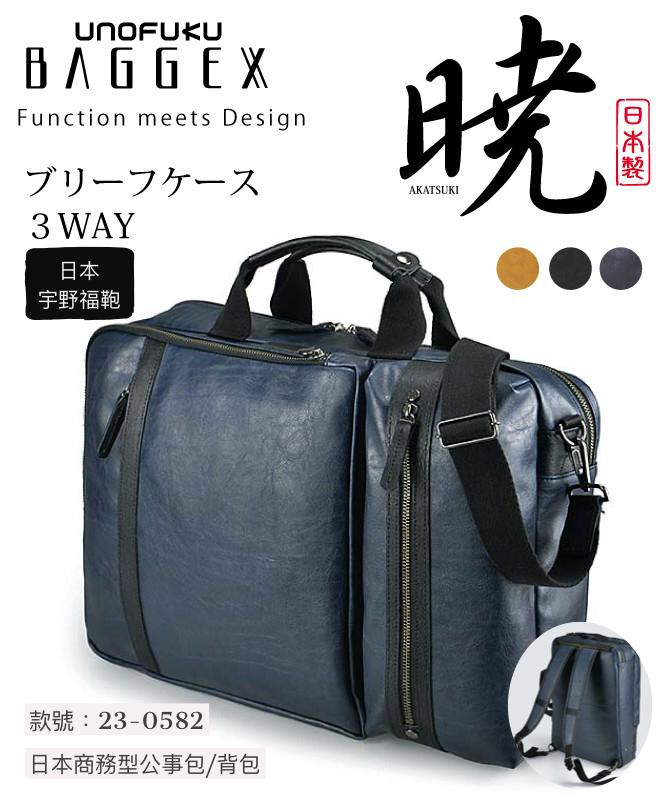 日本🇯🇵 宇野福鞄 Unofuku Baggex 可背式公事包 一 日本製造 Made in Japan Toyooka  23-0582