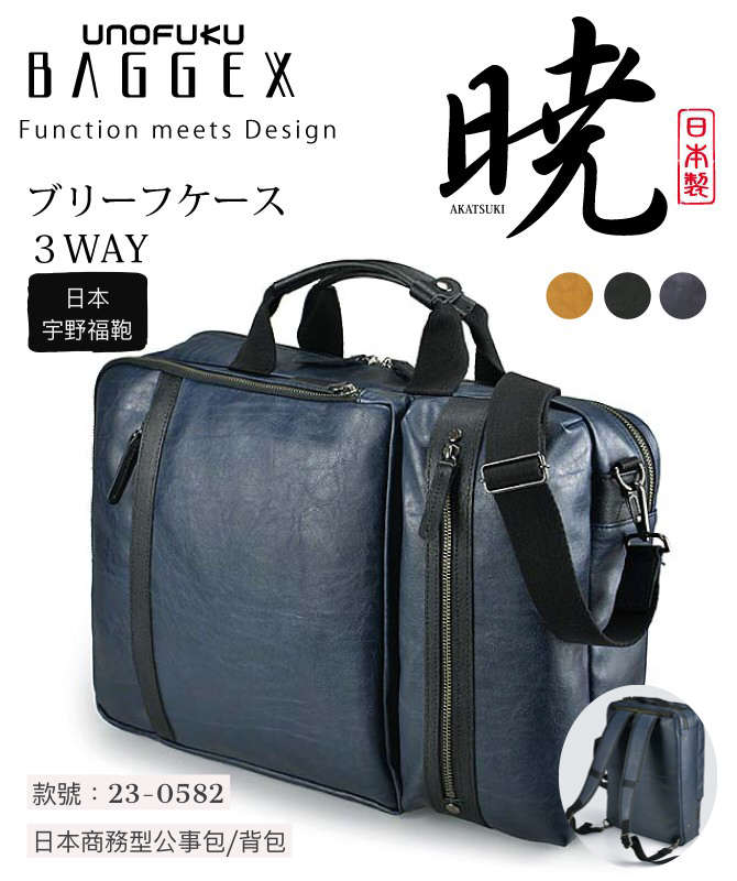 日本🇯🇵 宇野福鞄 Unofuku Baggex 可背式公事包 一 日本製造 Made in Japan Toyooka  23-0582