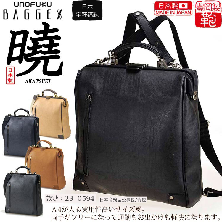 日本🇯🇵 宇野福鞄 Unofuku Baggex 可背式公事包 一 日本製造 Made in Japan Toyooka  23-0594
