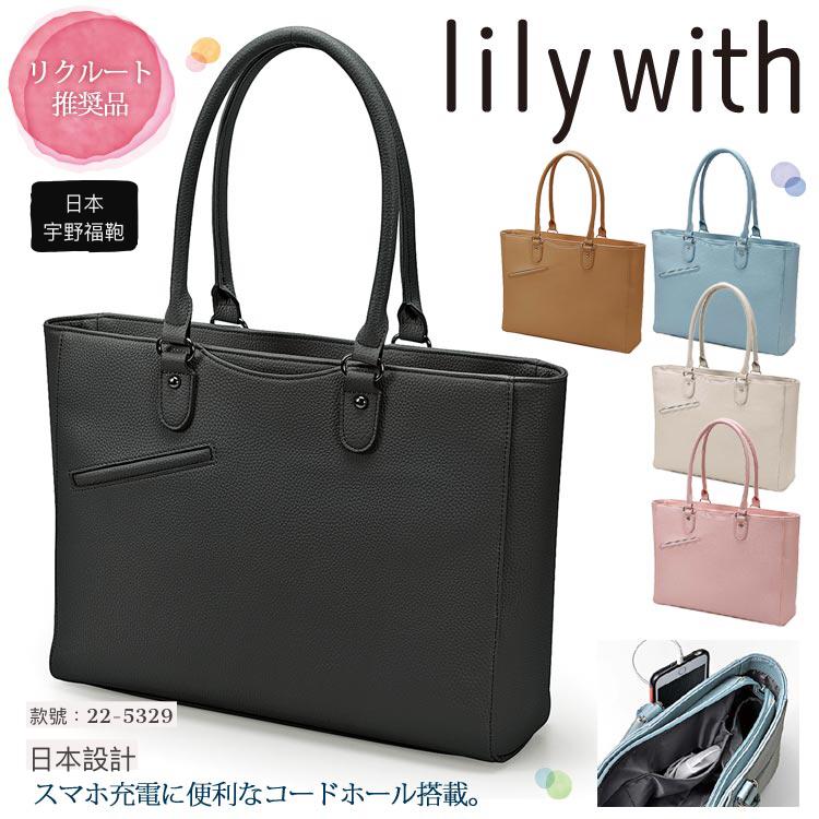 日本🇯🇵 宇野福鞄 lily with 系列女裝Tote 袋- 22-5329