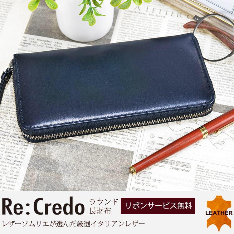 日本🇯🇵 宇野福鞄 Re:Credo 意大利牛革製拉鍊長銀包 Japan Re:Credo Italian Leather Long Wallet - 35-5070