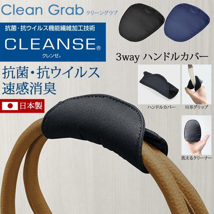 日本製 Clean Grab 抗菌抗病毒多用途手套 Multi purpose Anti virus mitten