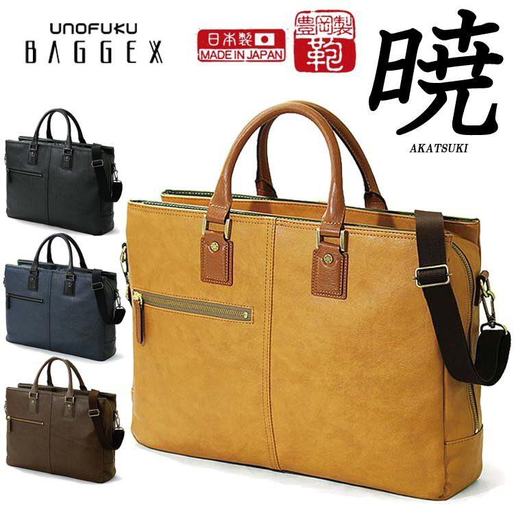 日本🇯🇵 宇野福鞄 Unofuku Baggex 多格實用公事包 一 日本製造 Made in Japan Toyooka  23-0574