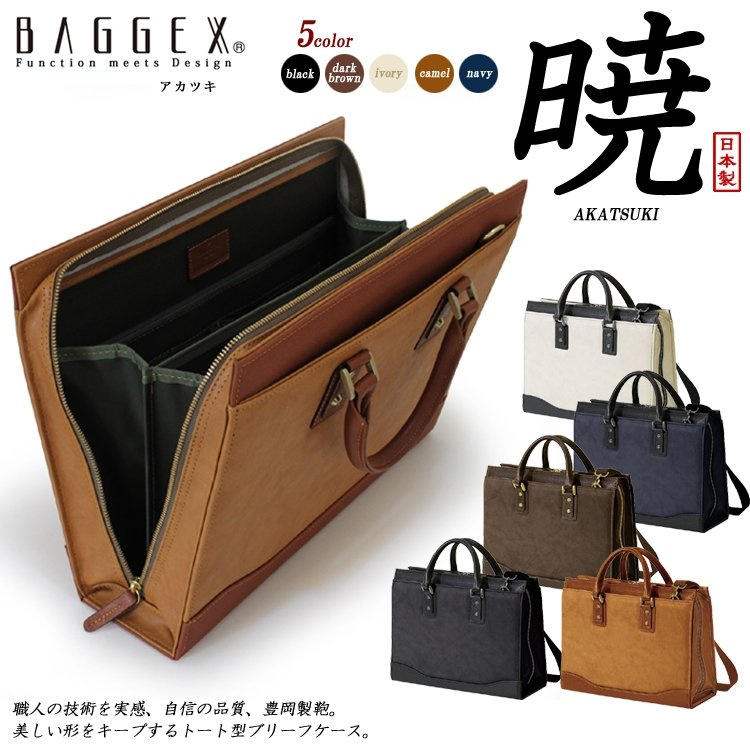 日本 🇯🇵 宇野福鞄 豐岡製造 Unofuku Baggex 公事包 [AKATSUKI] Made in Japan Toyooka BRIEFCASE 23-0569