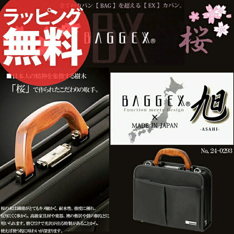 日本🇯🇵 宇野福鞄 豐岡製造 Unofuku Baggex 公事包 [ASAHI] Made in Japan Toyooka BRIEFCASE 24-0294 Medium
