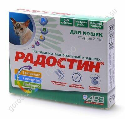 Радостин для кошек старше 8 лет