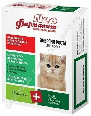 Фармавит NEO д/котят 60 таб энергия роста