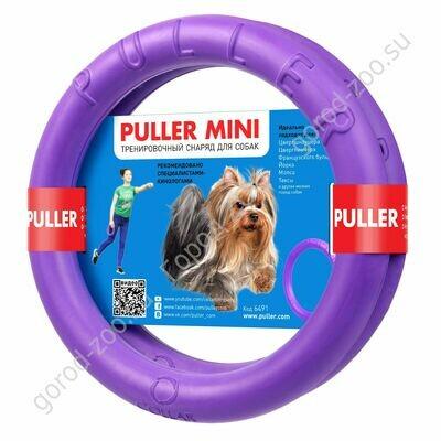 Пуллер PULLER Mini игрушка д/собак фиолет 18см