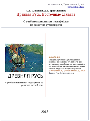 01_Древняя Русь (Учебное пособие)