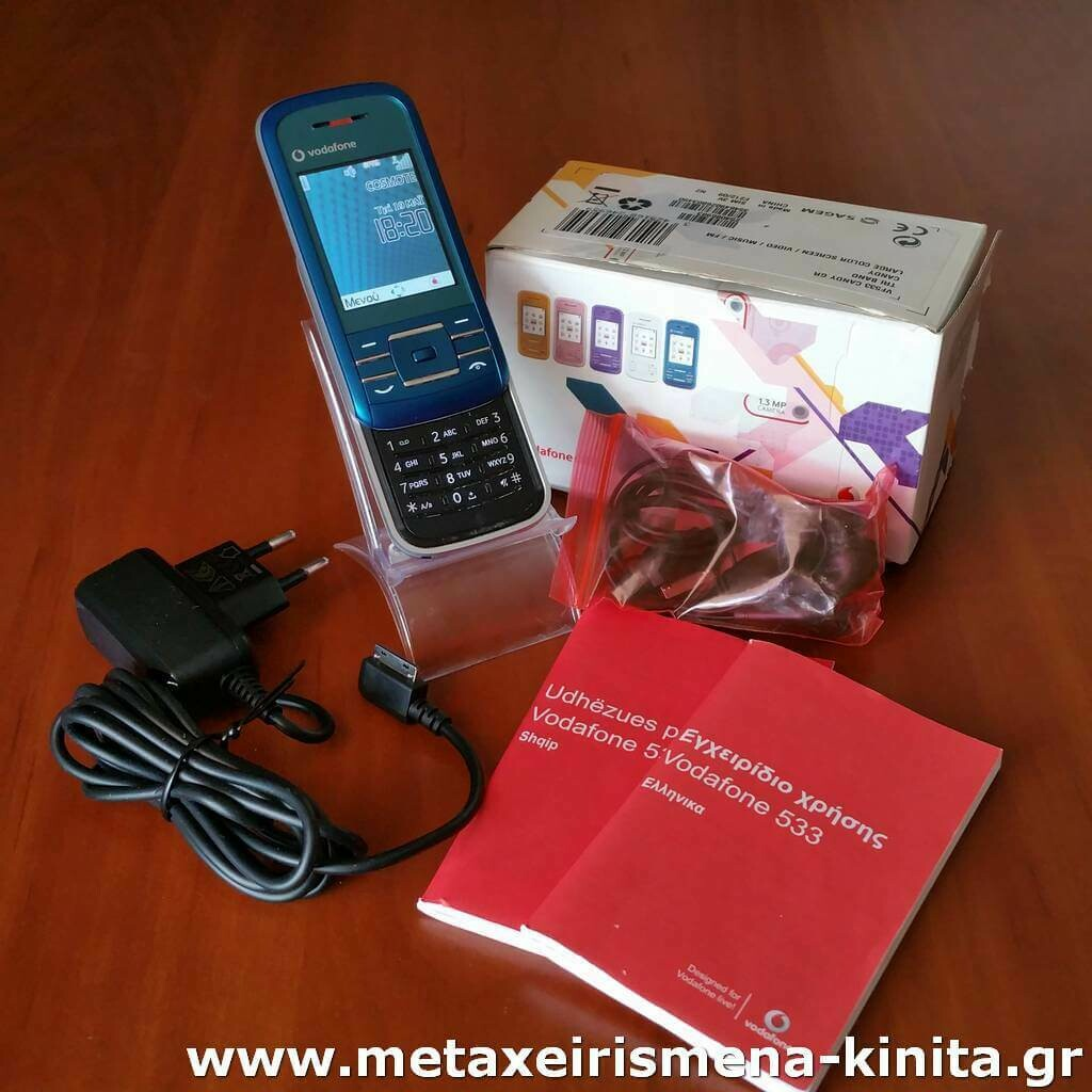 Vodafone 533 εκθεσιακό
