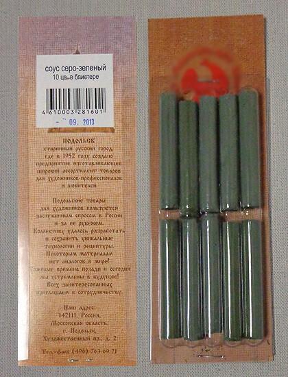 Соус серо-зеленый в блистере (10 кар)