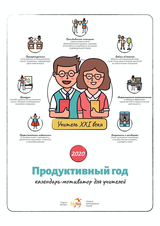 Электронная версия. Календарь-мотиватор для учителя 2020!