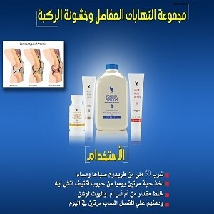مجموعة التهابات المفاصل وخشونة الركبة