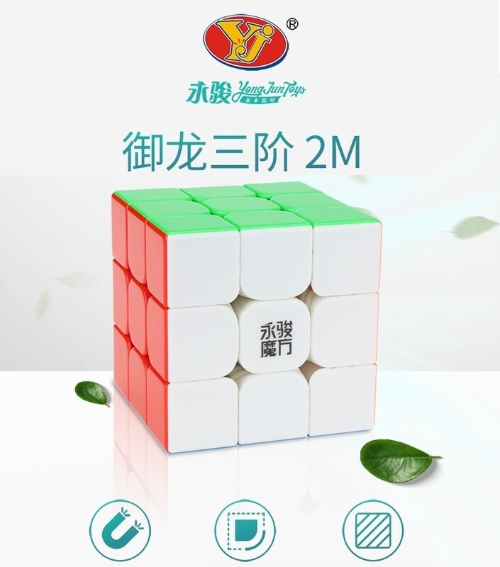 Головоломка YJ YULONG V2 3x3x3 Magnetic