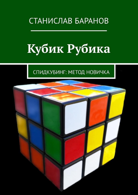 Электронная книга EPUB КУБИК РУБИКА. СПИДКУБИНГ: МЕТОД НОВИЧКА