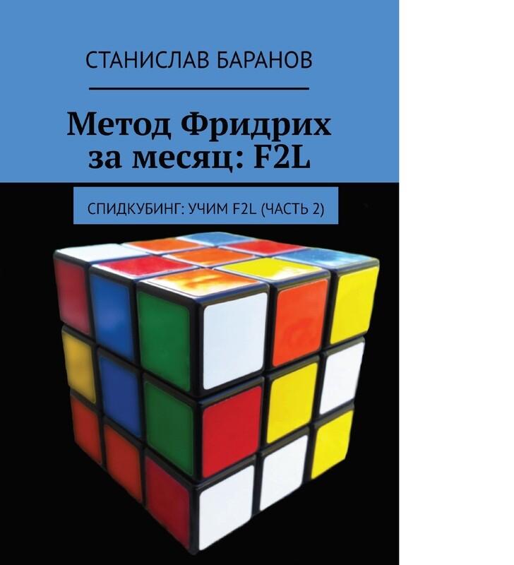 Электронная книга EPUB МЕТОД ФРИДРИХ ЗА МЕСЯЦ: F2L.ЧАСТЬ 2