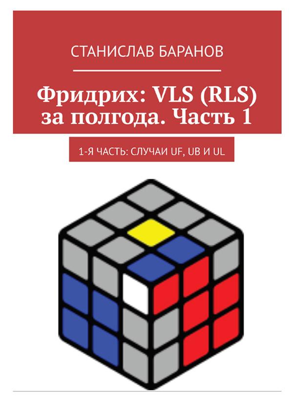 Электронная книга EPUB ФРИДРИХ: VLS (RLS) ЗА ПОЛГОДА.Часть 1