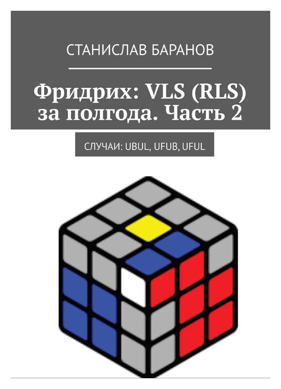 Электронная книга FB2 ФРИДРИХ: VLS (RLS) ЗА ПОЛГОДА.Часть 2