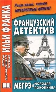 """Французский язык с Жоржем Сименоном. """"Мегрэ и молодая покойница"""""""