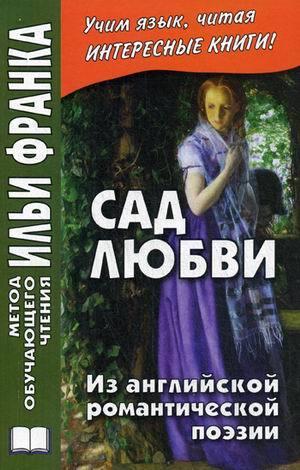 Сад любви. Из английской романтической поэзии (Byron, Blake, Keats, Shelley, Wordsworth, Coleridge)