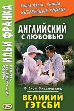 Фитцджеральд Ф.С. Великий Гэтсби