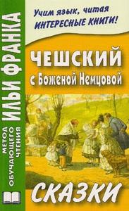 Чешский язык с Боженой Немцовой. Сказки