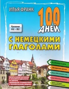 Илья Франк. 100 дней с немецкими глаголами