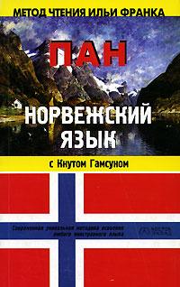 """Норвежский язык с Кнутом Гамсуном. """"Пан"""""""