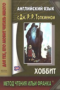 Толкин Дж.Р.Р. Хоббит