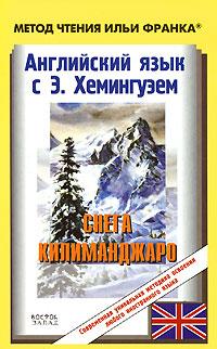 Хэмингуэй Э. Снега Килиманджаро