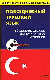 Шахин Чевик. Повседневный турецкий язык