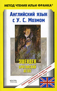 Моэм У.С. Эшенден, или Британский агент