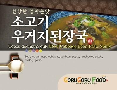 소고기우거지 된장국 Beef Cabbage Bean Paste Soup