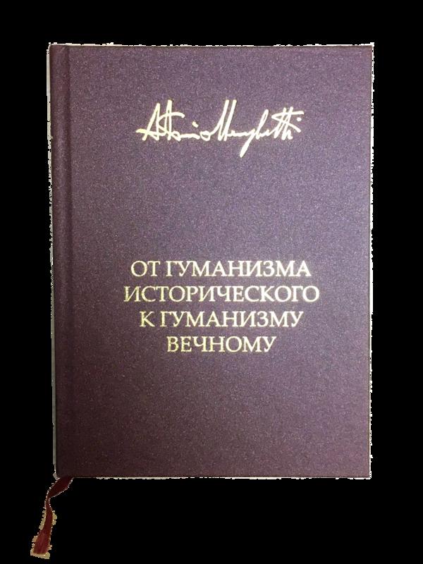 От гуманизма исторического к гуманизму вечному (электронная книга, epub)