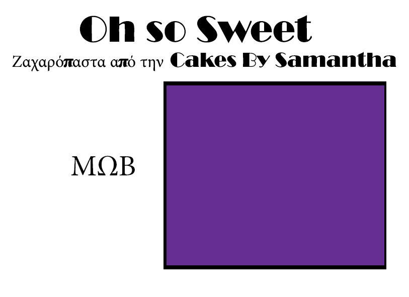 Ζαχαρόπαστα 'Oh So Sweet' από την Cakes By Samantha 500γρ -PURPLE -ΜΩΒ