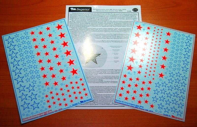 1/72 Russian Air Force insignia (type 2010) Decal Begemot