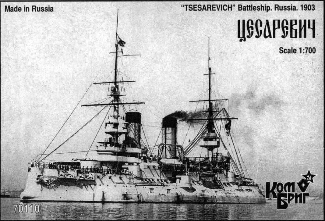 Combrig 1/700 Battleship Tsesarevich, 1903 resin kit #70110