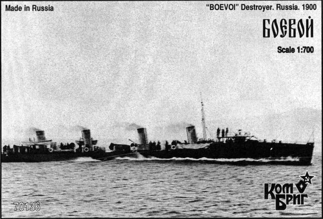 Combrig 1/700 Destroyer Boevoi, 1900 resin kit #70136