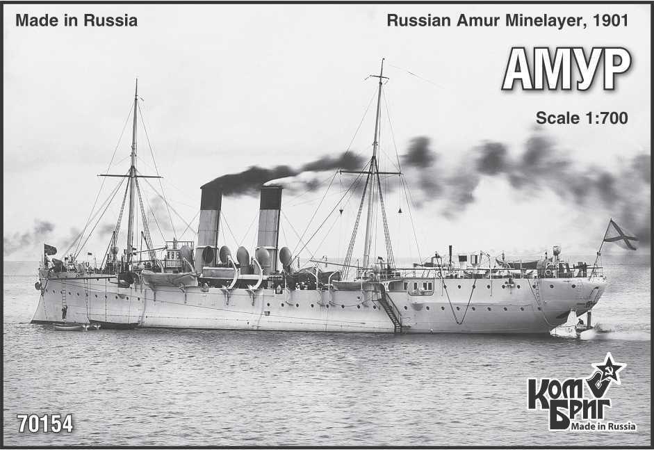 Combrig 1/700 Russian Minelayer Amur, 1901 resin kit #70154PE