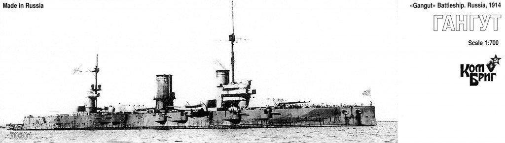Combrig 1/700 Battleship Gangut (New Masters), 1914 resin kit #70201PE