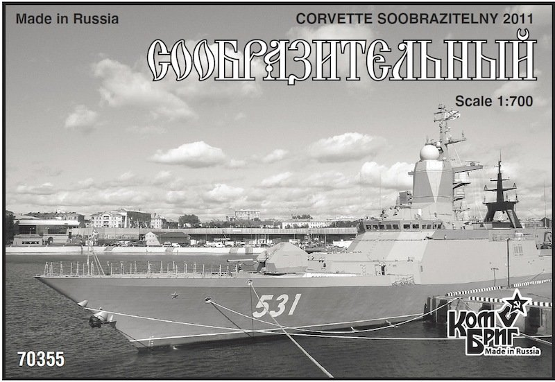 Combrig 1/700 Corvette Soobrazitelny, Project 20380, 2011, resin kit #70355PE