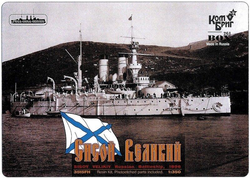 Combrig 1/350 Russian Battleship Sisoy Veliky, 1896, resin kit #3515FH
