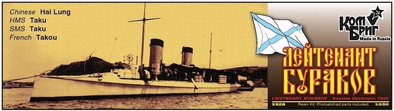 Combrig 1/350 Russian Destroyer Lieutenant Burakov (Chinese Hai Lung / HMS Taku), 1900, resin kit #3528WL/FH