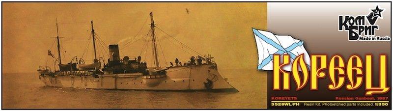 Combrig 1/350 Russian Gunboat Koreyets, 1887, resin kit #3529WL/FH